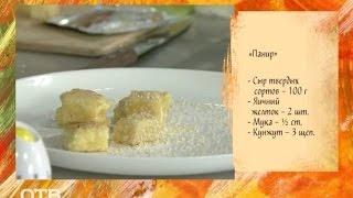 Готовим на скорость: чешская закуска с сыром (30.11.15)