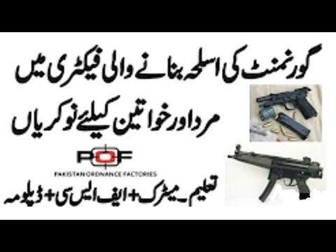 new jobs Pakistan Ordnance Factories POF | K A Tech