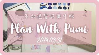 睡前抒壓!陪你寫一天的手帳 Plan with Me #01 一日手帳 舖米Pumi