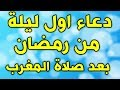 دعاء اول ليلة شهر رمضان بعد صلاة المغرب - دعاء اول ليلة رمضان