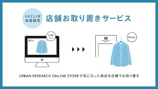 URBAN RESEARCH ONLINE STOREにて店舗お取り置きサービス開始 thumbnail