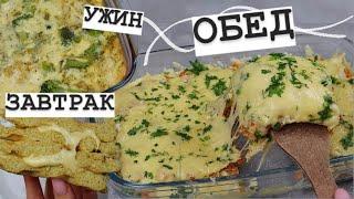 КОГДА ЛЕНЬ ГОТОВИТЬ / ПП ЗАВТРАК ОБЕД УЖИН / пп и зож
