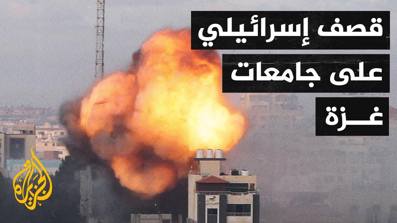 طائرات حربية إسرائيلية تقصف مبنى بالقرب من مقر -الأونروا- والجامعات في غزة  - نشر قبل 8 ساعة