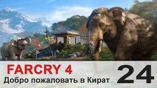 Прохождение FARCRY 4 - #24 Стелс, - не про меня