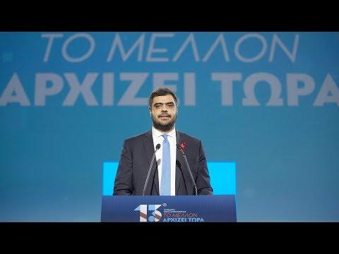 Παύλος Μαρινάκης | 13ο Συνέδριο ΝΔ