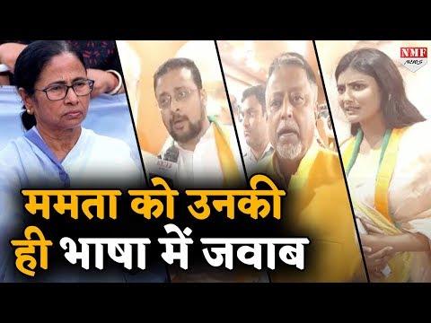 BJP ने पश्चिम बंगाल में उठाया बड़ा कदम, Mamata को दिया उनके ही भाषा में जवाब