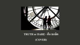 TRUTH or DARE - ต้น ธนษิต (COVER by เนกึนซอก)