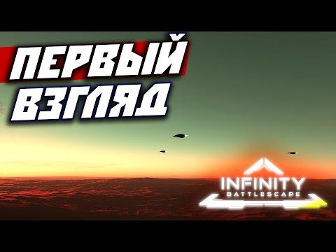 Одна из самых ожидаемых игр про космос! Посадки на планеты и крафт! - Infinity: Battlescape