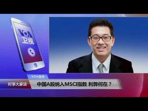 VOA连线:中国A股纳入MSCI指数 利弊何在?