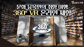 #EVENT 360º VR 영상으로 즐기는 취향 저격 전시회 ㅣ스타필드 별마당 도서관 문화 유목민의 취향여행
