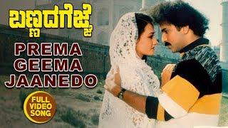 Prema Geema Jaane Do Video Song | Bannada Gejje Video Songs | Ravichandran,Amala | Kannada Old Songs