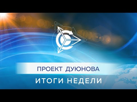 "Проект ""Двигатели Дуюнова"" | Итоги недели с 7.10 по 12.10.2019"