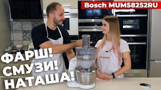 Обзор кухонной машины Bosch MUM58252RU