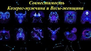 видео Совместимость гороскопов Весы и Козерог