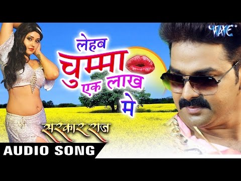 लेहब चुम्मा एक लाख में - Chumma Ek Lakh Me - Pawan Singh - SARKAR RAJ - Bhojpuri Songs 2016 New
