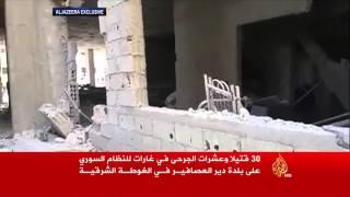 مجزرة جديدة لنظام الأسد في دير العصافير