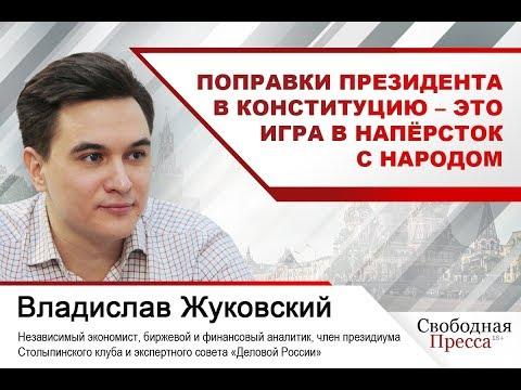 Владислав Жуковский: Поправки президента в Конституцию – это игра в напёрсток с народом