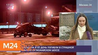 Два человека погибли в ДТП на Можайском шоссе - Москва 24