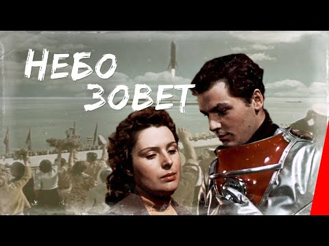 Небо зовет (1959) фильм