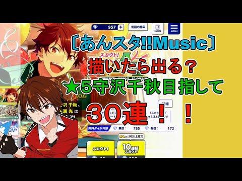 あんスタ music イベント 星5 ダイヤ