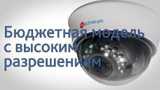 Недорогая аналоговая камера ActiveCam AC-A353DIR2 для помещений  ИК-подсветкой и вариообъективом(Представляем Вашему вниманию аналоговую Камеру ActiveCam 353DIR2. http://www.dssl.ru/products/ac-a353dir2/ Модель является недорог..., 2014-06-24T10:08:11.000Z)