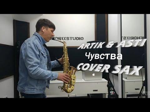 Видео: Artik & Asti - Чувства (Sax Maxim Razin)
