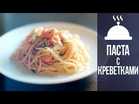 макароны рецепт фото креветками с с