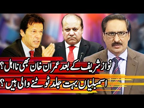 Kal Tak with Javed Chaudhry - 14 December 2017 | Express News