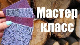 Текстурные листы из остатков пластики√ Полимерная глина√ Мастер класс √ DIY/ Polymer clay √ Irena O