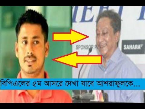 সু-খবর এ বছরেই আন্তর্জাতিক ক্রিকেটে ফিরছেন আশরাফুল.Bangladesh cricket news.Sports news update