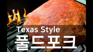 끝장나는 풀드포크 바베큐 만들기 Texas Style …