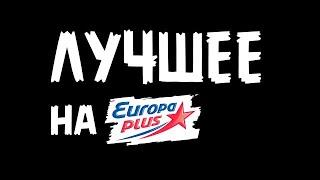 HLMusic TOP ЛУЧШИЕ ПЕСНИ НА ЕВРОПЕ ПЛЮС 2015 года..Europa Plus 100.5fm
