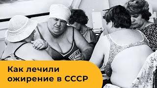 Как лечили ожирение в СССР? / Гурвич В.Б. о лечебном голодании при ожирении