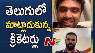 Ravichandran Ashwin and Hanuma Vihari Chat in Telugu | NTV Sports