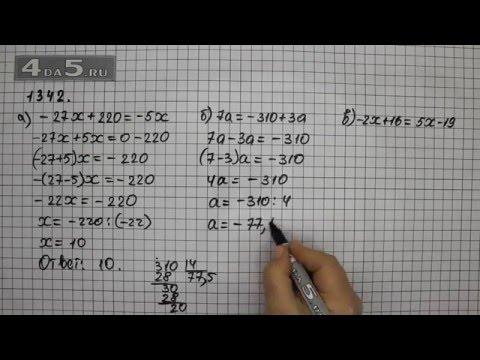 Упражнение 1421. Вариант А. Математика 6 класс Виленкин Н.Я.