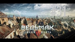 Ведьмак 3: Дикая Охота (The Witcher 3: Wild Hunt) - Костры Новиграда #31