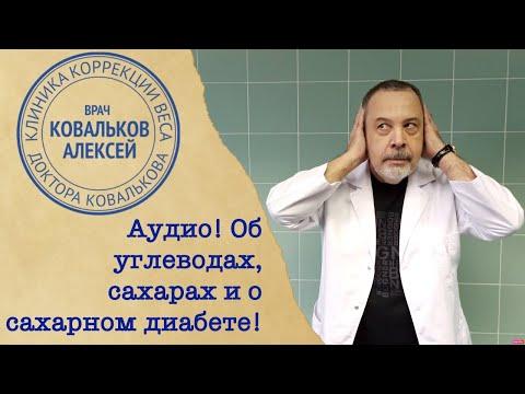 Диетолог Алексей Ковальков о зависимости от сладкого и о том, как перестать переедать?