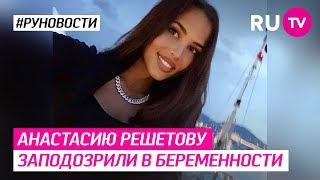 Анастасию Решетову заподозрили в беременности