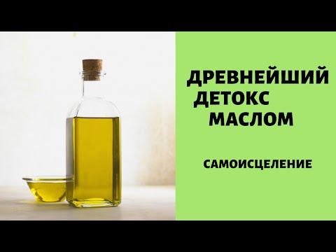 Детокс подсолнечным маслом. Древнейшее излечение.