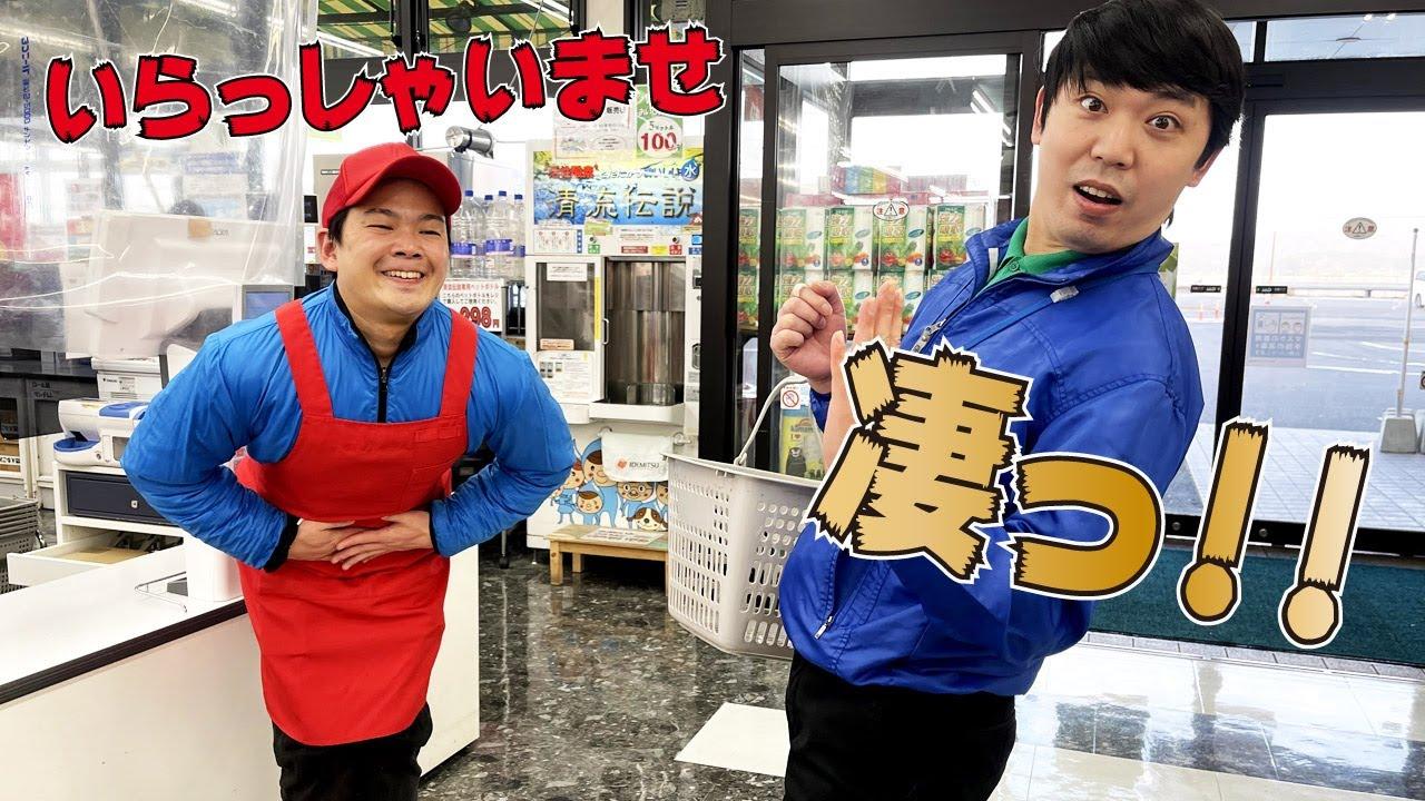 スーパーマーケットのレジ全国大会をモノマネして接客したら接客日本一になれるんじゃね