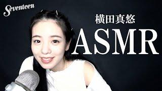 横田真悠が「ASMR」をやってみた♡