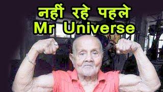 First Indian Mr Universe Manohar Aich की 104 साल की Age में निधन