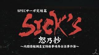 SPECサーガ完結篇「SICK'S 恕乃抄」本予告60秒(主題歌版)【TBS】
