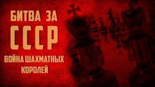 Дионис Каптарь   Битва за СССР  Война шахматных королей