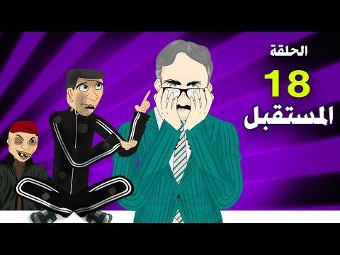 بوزبال الحلقة 18 - المستقبل  - bouzebal 18 - almosta9bal