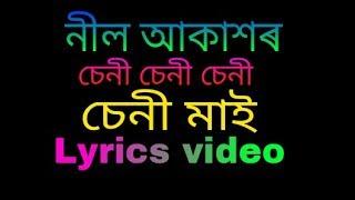 Seni seni senimai Lyrics video   Neel Akash new song 2018   Bihuwan vol. 3   HD Creation