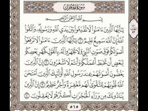 سورة الحجرات 1 5 ٥١٥ Sheikh Anas Alhibri Youtube