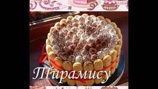 Тирамису. Сборка тирамису в форме для торта. Многократно проверенный рецепт.