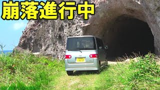 【廃トンネル】島民の悲願で開通させた生活道路が地図から消されたワケ【裏名所45】廃道,廃墟,酷道