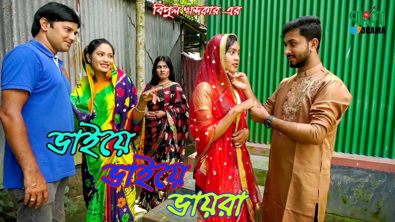 ভাইয়ে ভাইয়ে ভায়রা | জীবন বদলে দেয়া একটি শর্ট ফিল্ম | বাংলা নতুন শর্ট ফিল্ম | Bangla Drama